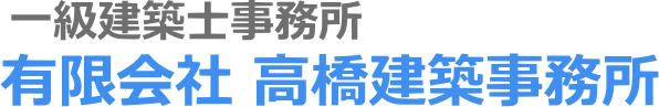 兵庫の住宅診断/耐震リフォーム/デザインリフォーム/新築注文住宅/設計監理