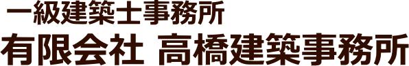 神戸市,芦屋市,明石市,加古川市,三木市,西宮市の住宅診断/耐震リフォーム/新築注文住宅